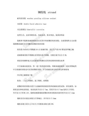 玻璃幕墙工程技术规范 JGJ 102-2003.doc