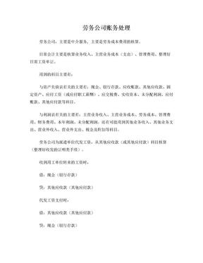 劳务派遣公司账务处理-新规定.doc