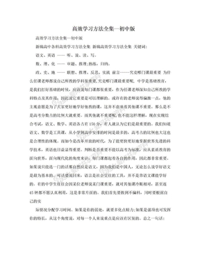 高效学习方法全集—初中版.doc