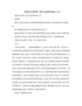 简述污水处理厂的污水处理MSBR工艺.doc