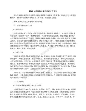 2016年法院精神文明建设工作计划.docx