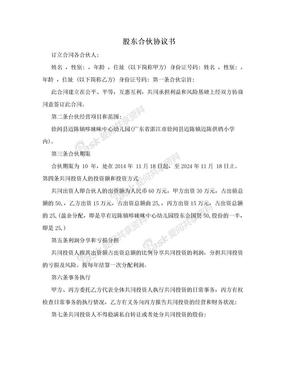 股东合伙协议书.doc