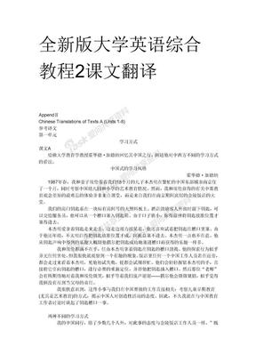 全新版大学英语综合教程2课文翻译.doc