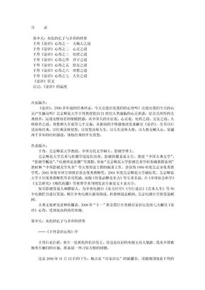 百家讲坛-于丹论语心得.doc