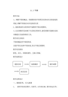 2019-2020学年最新沪教版五四制七年级数学上册《平移》教学设计-评奖教案.docx