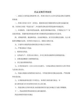 药品采购管理制度.doc