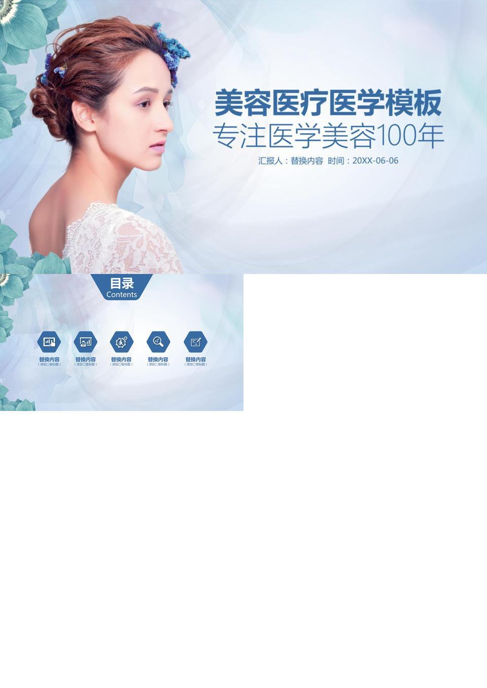 清新美容医疗通用PPT模板