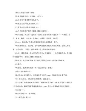 诚信与我同行校园广播稿.doc