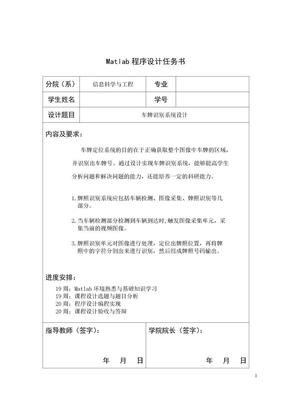 matlab车牌识别课程设计报告模板(附源代码).doc