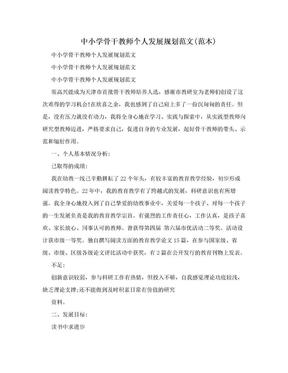 中小学骨干教师个人发展规划范文(范本).doc