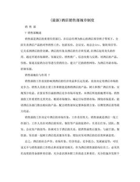 (最新)酒店销售部规章制度.doc