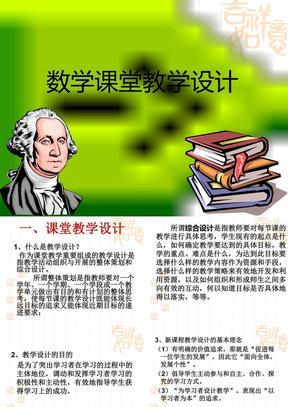 初中数学课堂教学设计(专题)(修改版).ppt