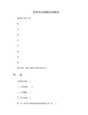 机房装修施工设计方案(许昌中心医院).doc