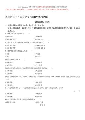 全国2011年7月自学考试社会学概论试题.doc