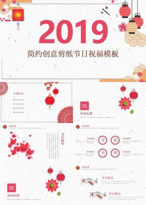 精美节日庆祝元旦春节创意剪纸PPT模板