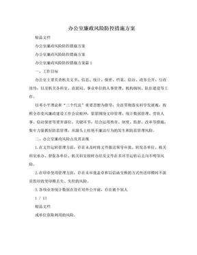 办公室廉政风险防控措施方案.doc