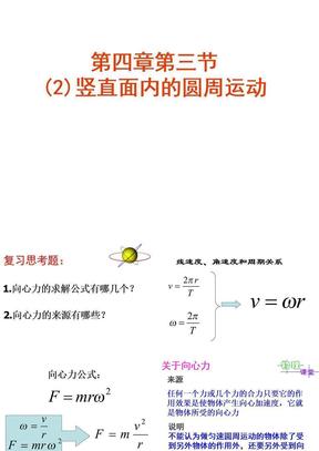 高一物理《竖直圆周运动》课件.ppt