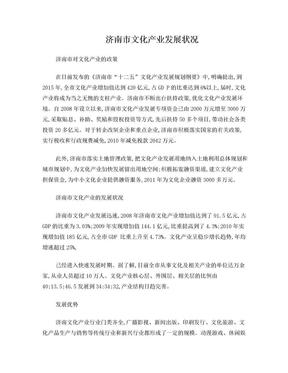 济南市文化产业发展状况.doc
