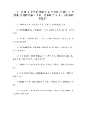幼升小思维训练100题.doc