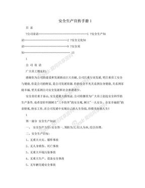 安全生产宣传手册1.doc