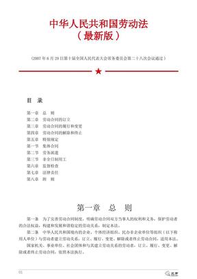 中华人民共和国劳动法(最新版).pdf