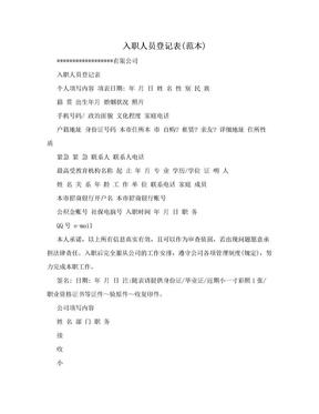 入职人员登记表(范本).doc