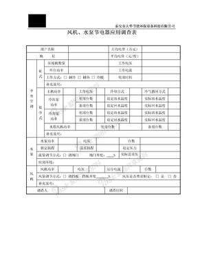 风机水泵应用调查表.doc