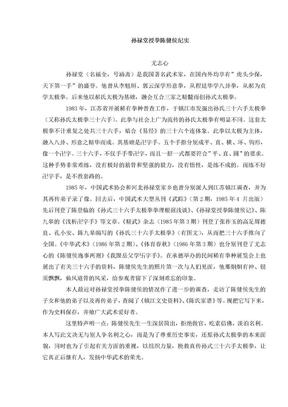 孙禄堂授拳陈健侯纪实(全).doc
