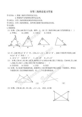 全等三角形总复习学案.doc