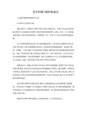 发生炉煤气锅炉将成为工业锅炉理想更新换代产品论文.doc