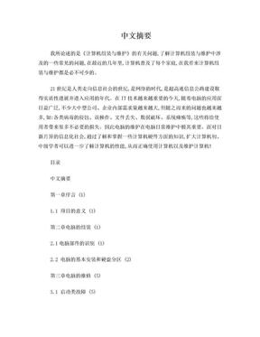 计算机专业毕业论文.doc