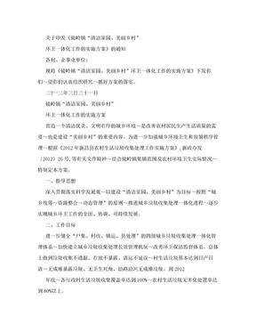 """镜岭镇""""清洁家园、美丽乡村""""环卫一体化实施方案.doc"""