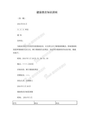 健康教育讲座(一).doc
