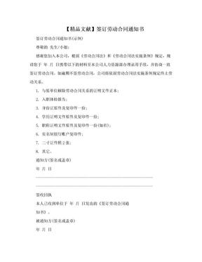 【精品文献】签订劳动合同通知书.doc
