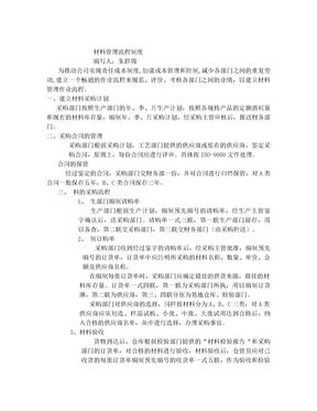 工程材料管理流程制度.doc