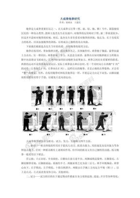 大成拳炮拳研究.pdf