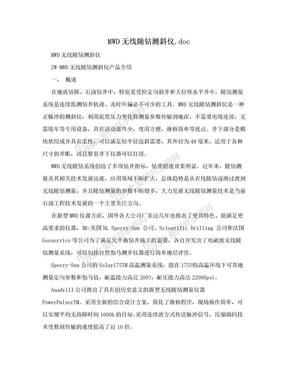 MWD无线随钻测斜仪.doc.doc