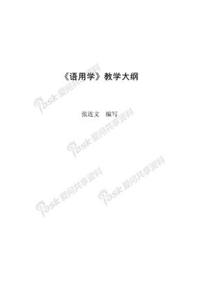 【PDF】语用学教学大纲.PDF