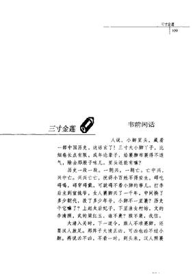 三寸金莲.pdf