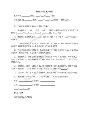 租赁合同范本简单版.docx