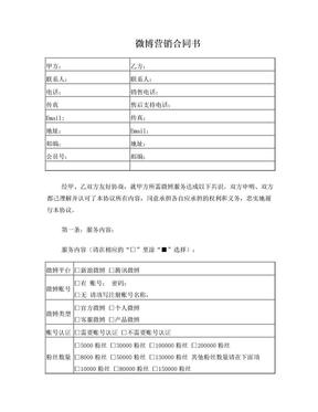 微博营销合同书.doc