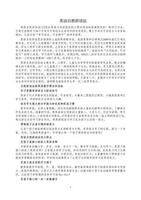 英语自然拼读法及自然拼读练习表.doc