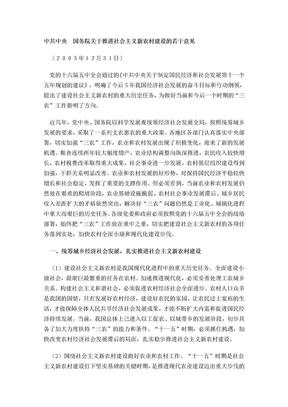 2006年中央一号文件.doc
