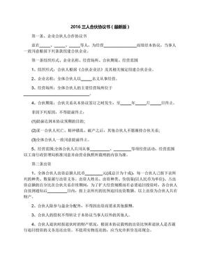 2016三人合伙协议书(最新版).docx