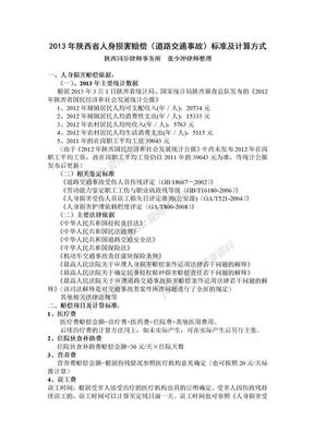 2013年陕西省人身损害赔偿(道路交通事故)标准及计算方式.doc