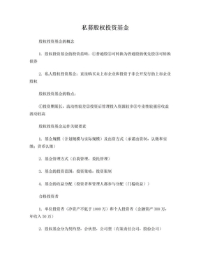 私募股权投资基金复习重点.doc