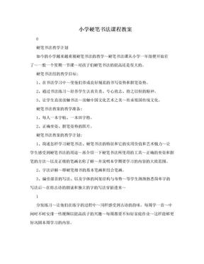 小学硬笔书法课程教案.doc