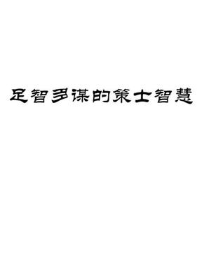 足智多谋的策士智慧 6寸.pdf