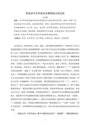 鲁迅对辛亥革命历史教训的文化反思.doc