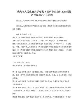 《重庆市企业职工病假待遇暂行规定》.doc